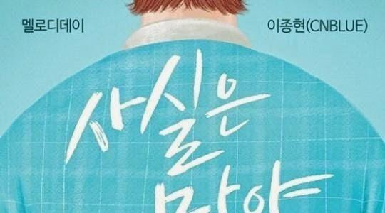 Melody day lee jong hyun dating 9